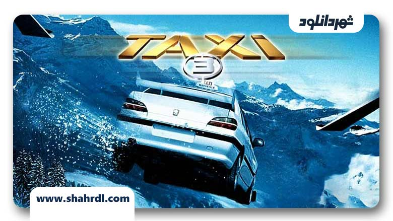 فیلم Taxi 3 2003, دانلود فیلم Taxi 3 2003 – فیلم تاکسی ۳ دوبله فارسی