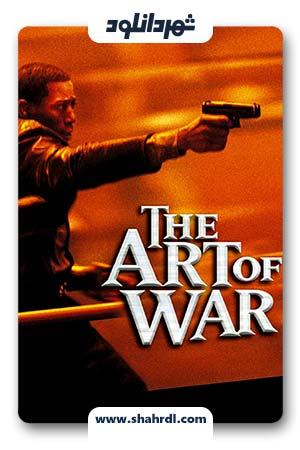 دانلود فیلم The Art of war 2000