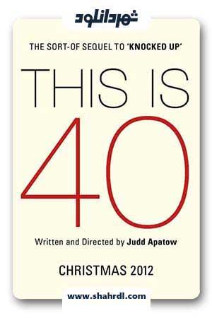 فیلم This is 40 2012, دانلود فیلم ۲۰۱۲ This is 40