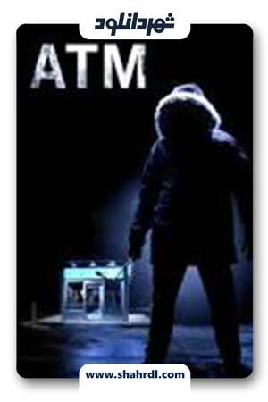 فیلم ATM 2012, دانلود فیلم ATM 2012