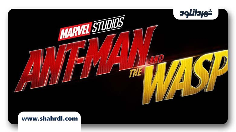 فیلم Ant-Man and the Wasp 2018