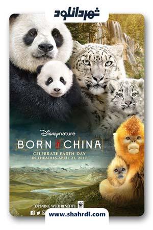 دانلود فیلم Born in China 2016