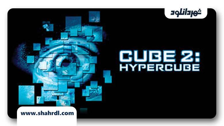 دانلود فیلم Cube 2: Hypercube 2002