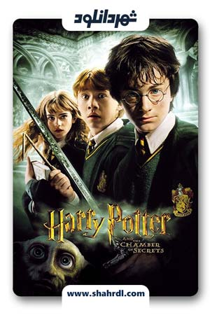 دانلود فیلم Harry Potter and the Chamber of Secrets 2002