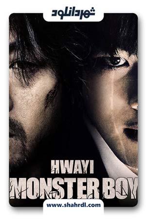 دانلود فیلم Hwayi A Monster Boy 2013 – فیلم کره ای هوایی: پسر هیولا
