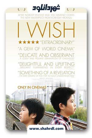 دانلود فیلم I Wish 2011