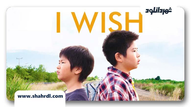 فیلم I Wish 2011