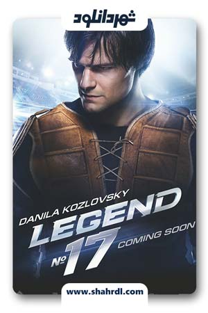 دانلود فیلم Legend No. 17 2013