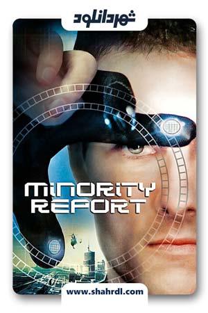 فیلم Minority Report 2002, دانلود فیلم Minority Report 2002