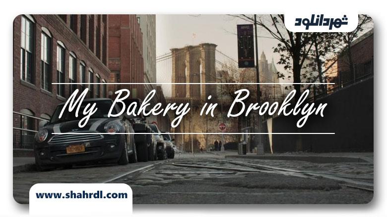 دانلود فیلم My Bakery in Brooklyn 2016