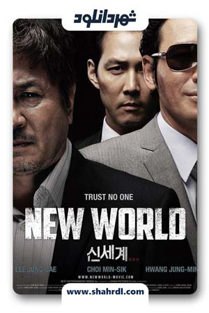 فیلم New World 2013