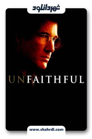 دانلود فیلم Unfaithful 2002 – دانلود فیلم بی وفا خارجی دوبله فارسی