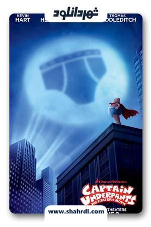دانلود انیمیشن Captain Underpants The First Epic Movie 2017 دوبله فارسی  دانود انیمیشن کاپیتان زیرشلواری