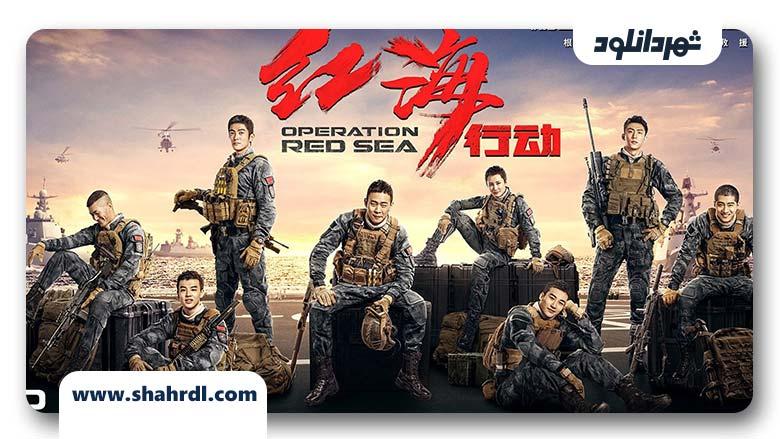 فیلم Operation Red Sea 2018, دانلود فیلم عملیات دریای سرخ – فیلم Operation Red Sea 2018