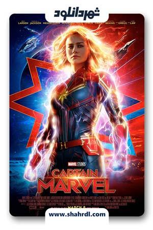 دانلود فیلم کاپیتان مارول | دانلود فیلم Captain Marvel 2019 دوبله فارسی