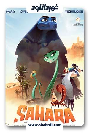 دانلود انیمیشن Sahara 2017 دوبله فارسی| دانلود انیمیشن صحرا