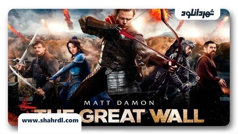 دانلود فیلم The Great Wall 2016 با زیرنویس فارسی