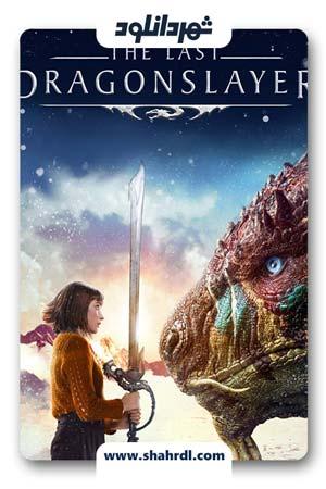 دانلود فیلم The Last Dragonslayer 2016 با زیرنویس فارسی