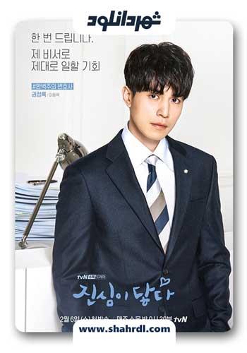دانلود سریال کره ای قلبت را لمس کن