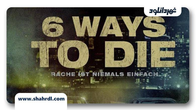 دانلود فیلم 6 Ways to Die 2015