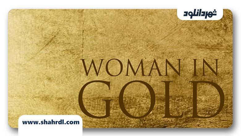 دانلود فیلم Woman In Gold 2015