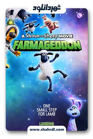 دانلود انیمیشن A Shaun the Sheep Farmageddon 2019 | دانلود انیمیشن گوسفند ناقلا 2