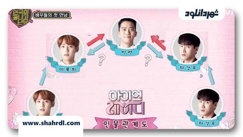 دانلود سریال کره ای After the Show Ends, دانلود سریال کره ای After the Show Ends – سریال کره ای بعد از این که برنامه تمام شد