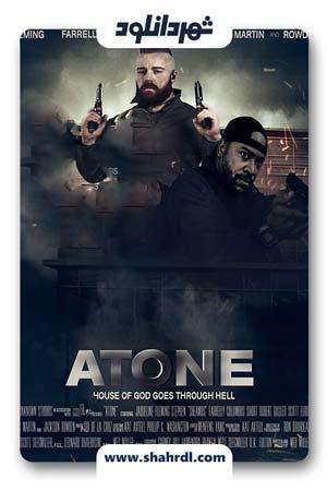 دانلود فیلم Atone 2019 با زیرنویس فارسی | دانلود فیلم آتون