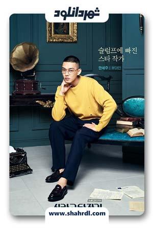 دانلود سریال کره ای Chicago Typewriter, دانلود سریال کره ای Chicago Typewriter – سریال کره ای ماشین تحریر شیکاگو