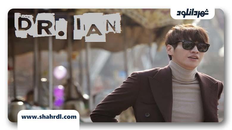دانلود سریال کره ای Dr Ian, دانلود سریال کره ای Dr Ian – دانلود سریال کره ای دکتر ایان