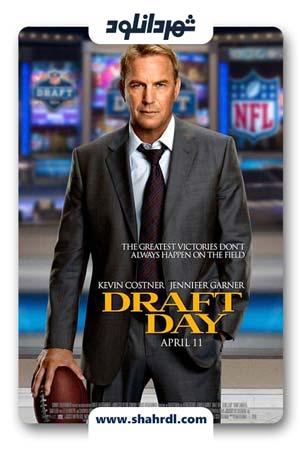 دانلود فیلم Draft Day 2014 | روز انتخاب دوبله فارسی