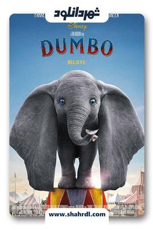 دانلود انیمیشن دامبو 2019 | دانلود انیمیشن Dumbo 2019