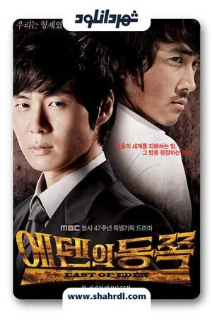 دانلود سریال کره ای East of Eden