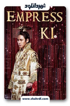 دانلود سریال کره ای Empress Ki