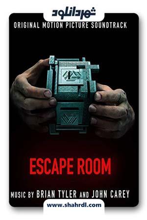 دانلود فیلم Escape Room 2019 با زیرنویس فارسی | دانلود فیلم اتاق فرار
