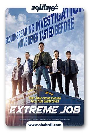 دانلود فیلم کره ای Extreme Job 2019 | دانلود فیلم کره ای کار حساس