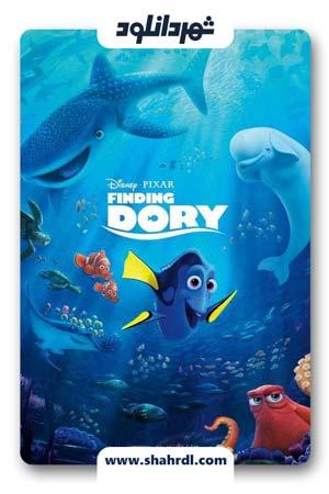 دانلود انیمیشن Finding Dory 2016 با دوبله فارسی