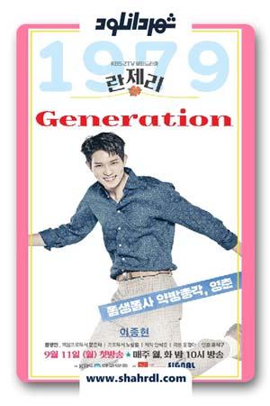 دانلود سریال کره ای Generation 1979 | دانلود سریال کره ای نسل 1979