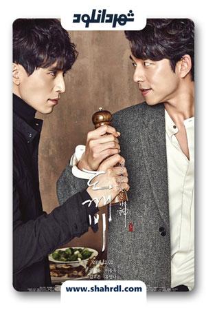 دانلود سریال کره ای Goblin – دانلود سریال کره ای گوبلین