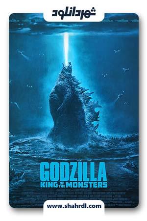 دانلود فیلم Godzilla King of the Monsters 2019 | دانلود فیلم گودزیلا سلطان هیولاها