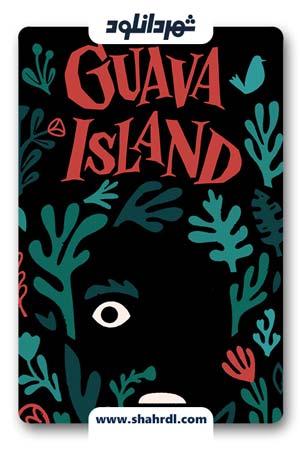 دانلود فیلم Guava Island 2019 با زیرنویس فارسی | دانلود فیلم جزیره گواوا