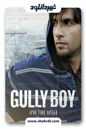 دانلود فیلم Gully Boy 2019 با زیرنویس فارسی