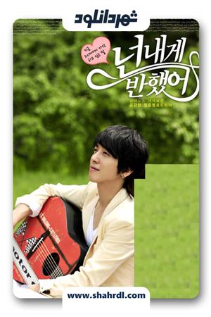 دانلود سریال کره ای Heartstrings | دانلود سریال کره ای ضربان قلب