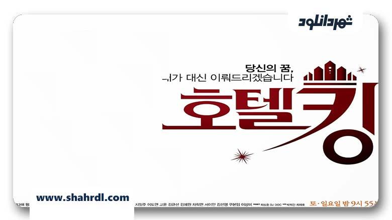 دانلود سریال کره ای Hotel King, دانلود سریال کره ای Hotel King | دانلود سریال کره ای پادشاه هتل