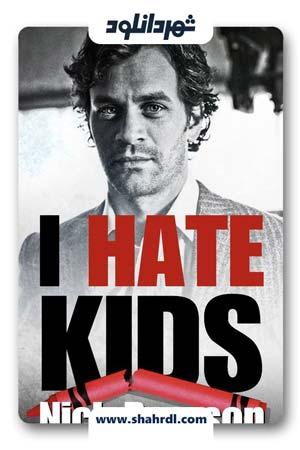 دانلود فیلم I Hate Kids 2019 با زیرنویس فارسی | دانلود فیلم من از بچه ها متنفرم