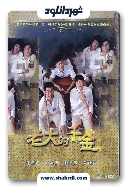 دانلود سریال کره ای I am Sam