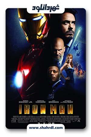 دانلود فیلم Iron Man 2008 | مرد آهنی دوبله فارسی