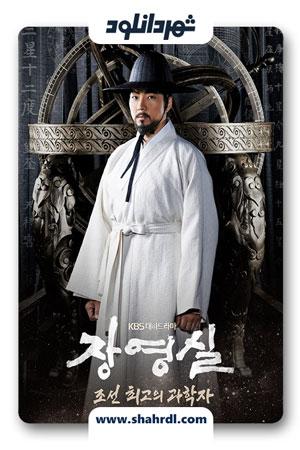 دانلود سریال کره ای Jang Yeong Shil | سریال کره ای جانگ یونگ شیل