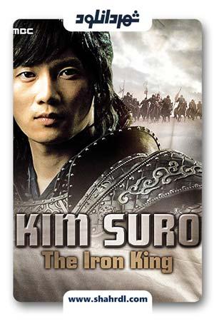 دانلود سریال کره ای Kim Soo Ro, دانلود سریال کره ای Kim Soo Ro | سریال کره ای کیم سو رو