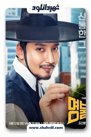 دانلود سریال کره ای Live Up to Your Name | سریال کره ای در خور اسمت زندگی کن